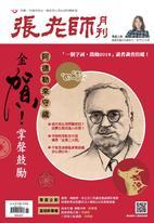 張老師月刊494期
