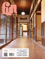 放築塾代誌 NO.44