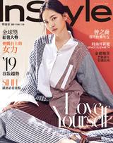 InStyle時尚泉1月號33期