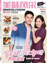 Oriental Cuisine 美味风采 2月号 (2019)
