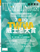 酒訊雜誌2月號/2019第152期 2019 TW.WA 威士忌大賞 Part 1:單一麥芽威士忌金銀牌揭曉