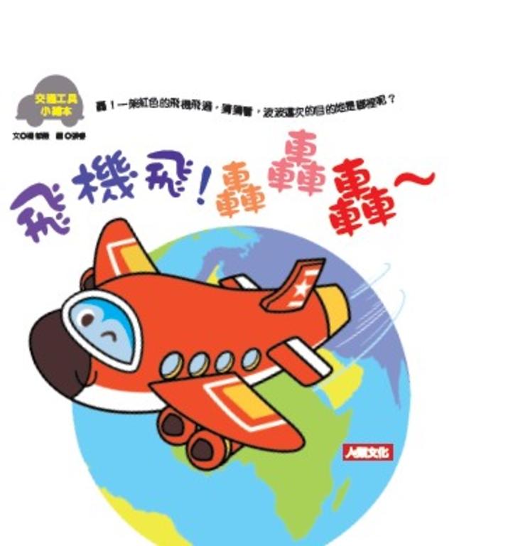飛機飛!轟轟轟~:交通工具小繪本