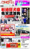 光華日報(晚報)2019年01月31日