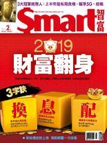 Smart智富月刊 2019年2月/246期