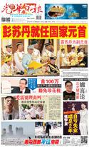 光華日報(晚報)2019年02月01日