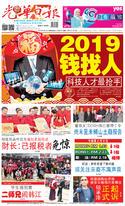 光華日報(晚報)2019年02月02日