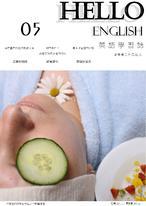 Hello! English英語學習誌_第五期_皮膚科諮詢