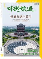 中國旅遊 2月號