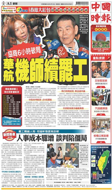 中國時報 2019年2月10日