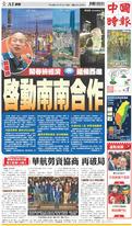 中國時報 2019年2月12日