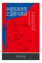 《中國憲政轉型之藍圖與路徑》