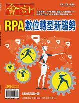 【會計研究月刊 第399期】RPA 數位轉型新趨勢