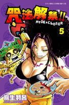 咒法解禁!!HYDE&CROSER(05)