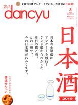 dancyu 2019年3月號 【日文版】