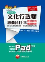 108年文化行政類專業科目(三)歷屆試題精闢新解