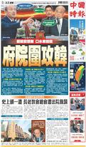 中國時報 2019年2月20日