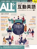ALL+互動英語雜誌2019年3月號No.172