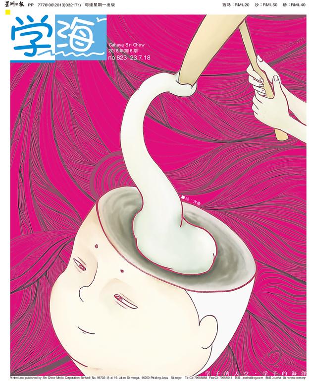 马来西亚《学海》周刊(第823期)