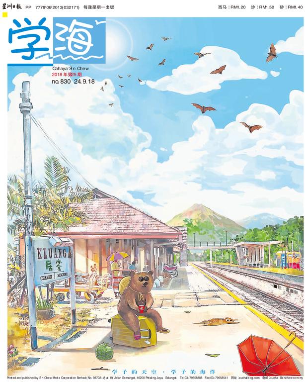 马来西亚《学海》周刊(第830期)