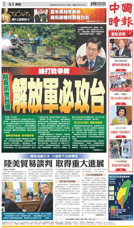 中國時報 2019年2月26日