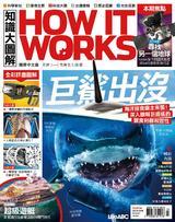 知識大圖解國際中文版2019年3月號No.54