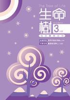 《生命樹》靈修月刊【繁體版】2019年3月號