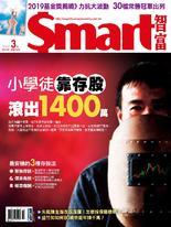 Smart智富月刊 2019年3月/247期