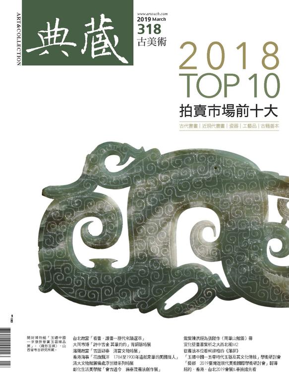 典藏古美術318期 / 2019年3月號