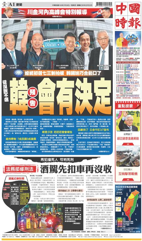 中國時報 2019年2月28日