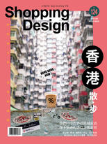 Shopping Design設計採買誌 3月號/2019