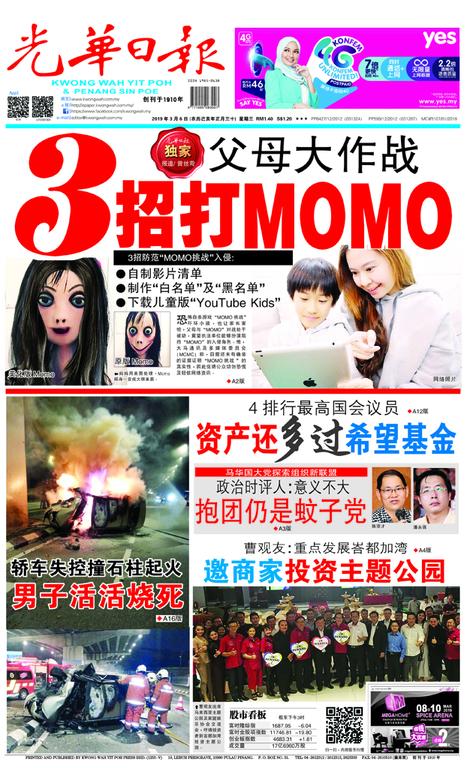 光華日報(晚報)2019年03月06日