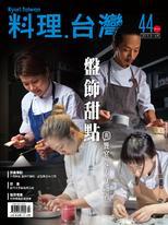 料理.台灣 3~4月號/2019 第44期