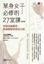 單身女子必修的27堂課〔修訂版〕:從尋找真愛到美滿婚姻的成功之路