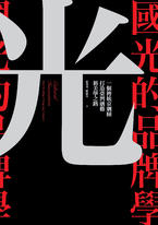 國光的品牌學:一個傳統京劇團打造臺灣劇藝新美學之路