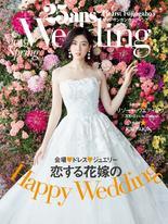 25ans Wedding 2019年春季號 【日文版】
