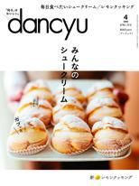 dancyu 2019年4月號 【日文版】