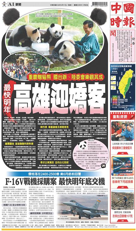 中國時報 2019年3月11日