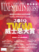 酒訊雜誌3月號/2019第153期 2019 TW.WA 威士忌大賞Part 2:調和威士忌金銀牌揭曉!