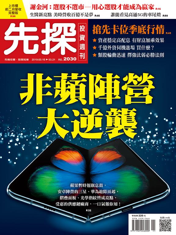 【先探投資週刊2030期】非蘋陣營大逆襲