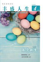 《丰盛人生》灵修月刊【简体版】2019年4月