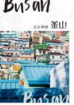 No.37走走韓國:釜山