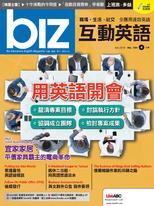 biz互動英語雜誌2019年4月號NO.184