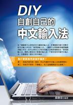 DIY自創自己的中文輸入