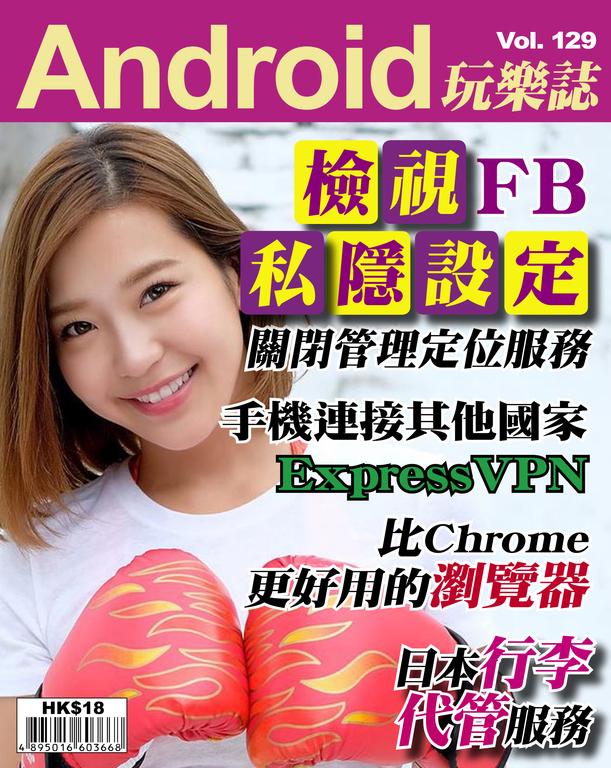 Android 玩樂誌 Vol.129【檢視FB私隱設定】