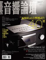 音響論壇電子雜誌 第367期 4 月號