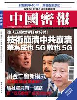 《中國密報》第79期