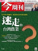 【今周刊】NO1162 迷走的台灣農業