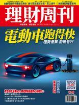 理財周刊970期:電動車跑得快