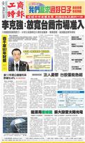 工商時報 2019年3月29日