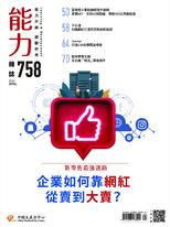 【能力雜誌第758期】企業如何靠網紅從賣到大賣?